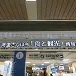 写真北海道さっぽろ「食と観光」情報館枚