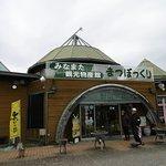 Michi-no-Eki Minamata