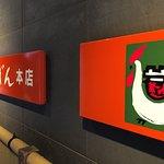 Torigin Ginza Main Shop