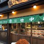 竹中肉店の写真