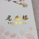 Photo of Tiger Hill Chinese Restaurant (Chatrium Hotel)
