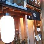 Photo of Honke Owariya Shijo