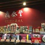 Din Tai Fung (Tienmu) Photo