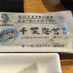 Photo of Kameyama Onsen Hotel