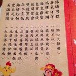 Chinese New Year menu