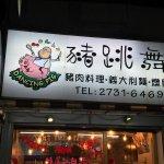猪跳舞小餐馆照片