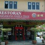 Photo de Hakka Zhan Restaurant
