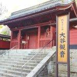Oya temple Aufnahme