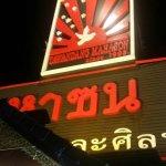 ภาพถ่ายของ ตะวันแดงสาดแสงเดือน (มหาชน) ณ สุรินทร์