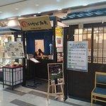 Photo of Inaba Wako Narita Airport