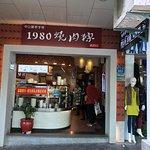 Photo of 1980Shao RouZong (Zhongshan Road)