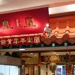 5Fの中華料理店「皇上皇」