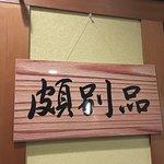 Photo de Maruyo