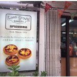 Photo of Lord Stows Bakery