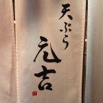 Tempura Motoyoshi Foto