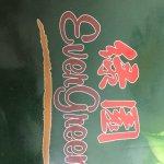 Φωτογραφία: Evergreen Restaurant