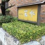 Photo of Hotel Wakamizu