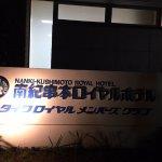Photo of Kushimoto Royal Hotel