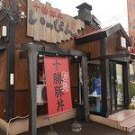 Photo of Tokachi Butadon Ippin Sapporo Kitajuujou