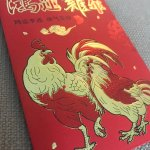 A gift from the hotel to celebrate Chinese New Year.