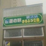 Sarufutsu Park Michi-no-Eki Photo