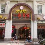 Entrance on Yide Lu