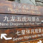 Helpful signs in Chinese and English