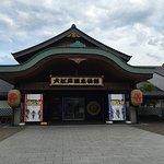 Ooedo Onsen Monogatari
