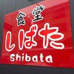 Photo of Restaurant Shibata