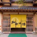 Yudanaka Onsen Kameinoyu