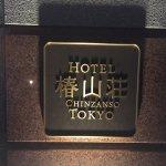 Foto de Hotel Chinzanso Tokyo Garden
