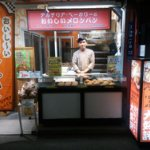 Foto de Arteria Bakery Asakusa