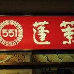 Photo of 551 Horai