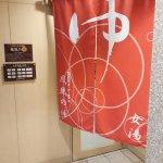 Foto de Super Hotel Takaoka Ekinan