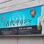 神戸市立博物館 特別展古代ギリシャ