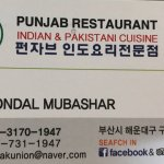 Photo of Punjab Indian Restaurant