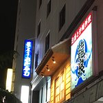 Photo de Hotel New Okinawa