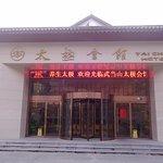 Wudangshan Taiji Hotel