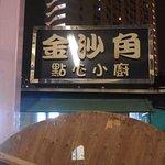 صورة فوتوغرافية لـ Golden Sha Kok