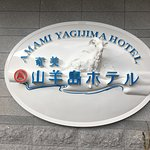 Photo of Yagijima Hotel