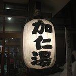 Photo de Kaniyu