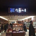 ภาพถ่ายของ Sato Suisan New Chitose Airport