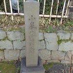 Photo of Yakumo Koizumi Old House in Kumamoto