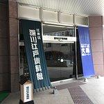 Foto de Fukagawa Edo Museum