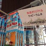 Foto de Higashiyama Zoo & Botanical Garden