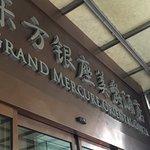 Grand Mercure Shenzhen Oriental Ginza Foto