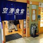 Photo of Airport Restaurant