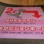 NHK福岡放送局參觀指南