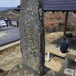 頂上の記念碑