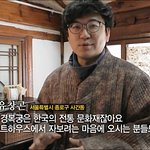 Raon guesthouse in Korean main TV broadcasting